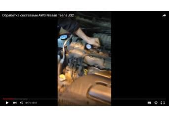 Обработка составами AWS Nissan Teana
